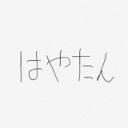 hayatan46_(はやたん)のコミュニティ