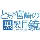 モナの妄想放送局 (新館)