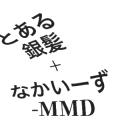 とある銀髪+なかいーず - MMD