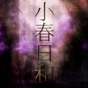 人気の「アートアニメーション」動画 1,151本 -小春日和