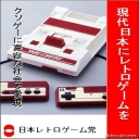 日本レトロゲーム党