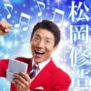 人気の「もっと熱くなるべき」動画 1,744本 -松岡修造 - Shuzo Matsuoka