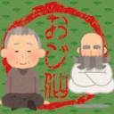 おじさんと仙人@おじ仙