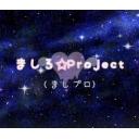 ましろ☆Project
