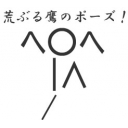 ケロ⑨destiny -ニコニコダンスあらぶり部札幌