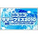 ニコニコサマーフェス2010 D4C いともたやすく行われるかつてない放送