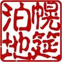 幌筵の頭脳集団(仮)