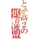 ニコ動高2ベーシスト連盟