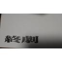 人気の「ラジオ体操」動画 852本 -Have a nice niconico!!