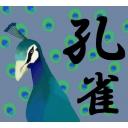 ★☆-孔雀- の部屋☆★