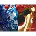 黒×猫 Radio