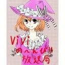 人気の「ビビ」動画 372本 -vivi の~んびり放送局