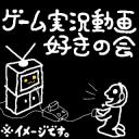 ゲーム実況動画好きの会