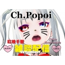 Ch.Popoi