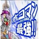 ニコニコ生放送おいちゃんのコミュニティ「鉾マン最強伝説の中の人」