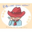 人気の「応援歌」動画 5,859本 -岩魂(ガンスピリッツ)のCARP NIGHT(DAY) NIPPON!