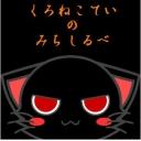 黒猫亭の道標