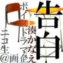 【ボイスドラマ】告白【企画】