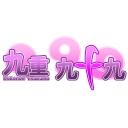 九十九チャンネルニコニコ支部