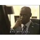 キーワードで動画検索 汚い忍者 - ホワイトハウス