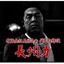 人気の「長州力」動画 422本 -サンズオブアナーキーヤマグチ