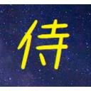 ゲーム実況@イ寺の月光