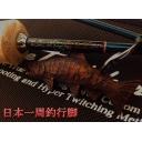 【日本一周釣行脚】