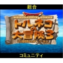 【PS2】トルネコの大冒険3~総合コミュニティ~【GBA】