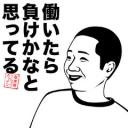 (株)駄目人間製作所