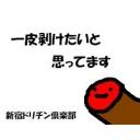新宿ドリチン倶楽部
