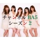 【チャンネルBA5】シーズン2