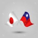 台湾のニュースとか
