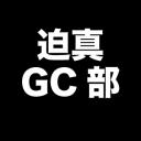 迫真GC部(仮)