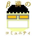 β満のコミュニティ・改