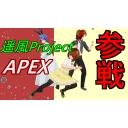 遥風Projectさんのコミュニティ