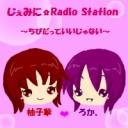 じぇみに✿Radio Station ~ちびだっていいじゃない~