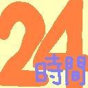 24時間放送局