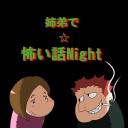 【ラジオだよ】ニコ生に怖い話Nightがやってきたよ!【姉弟】