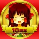クッキー☆10周年特別企画