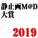 静止画M@D大賞