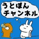 烏兎と煩 チャンネル