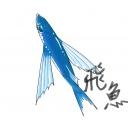 飛魚(トビウオ)さんのコミュニティ