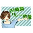 24時間リレー放送参加者リンク