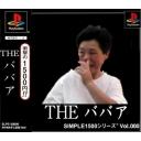 ガチ格ゲーマーの家ゲー配信(格闘ゲーム以外)