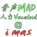 音声MAD@アイマス/人力Vocaloid@アイマス