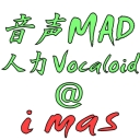 人気の「人力VOCALOID」動画 2,460本 -音声MAD@アイマス/人力Vocaloid@アイマス
