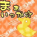 キーワードで動画検索 お絵描き講座 - まぁいっか☆
