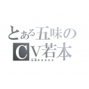 【五味】アニソン/ゲーソン/ボカロ曲を弾き語ってみる【ひぎぃ!】