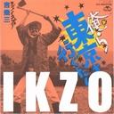 Video search by keyword スンクロ率441.93% - IKZO