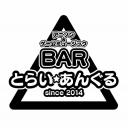 熊本アニソンクラブイベント とらい★あんぐる